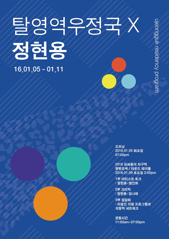 정현용포스터20160105-03