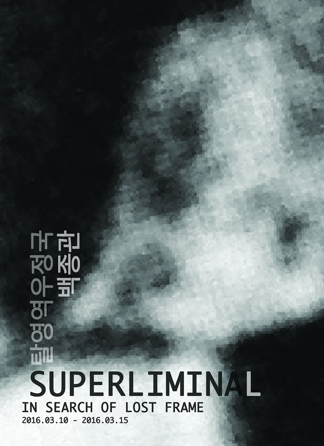 POSTER_superliminal_web2