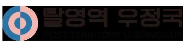 탈영역 우정국 - Post Territory Ujeongguk