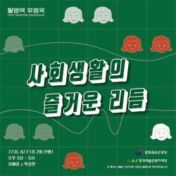 우정의-무대_사회생활의-즐거운-리듬-800_20160722_정보추가