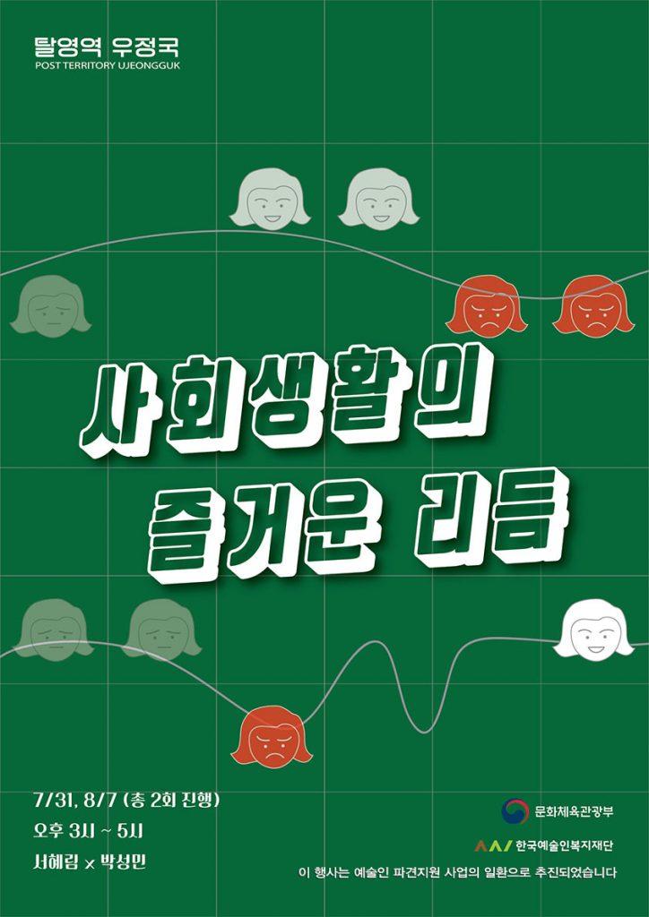 우정의-무대_사회생활의-즐거운-리듬-a3_20160722_정보추가