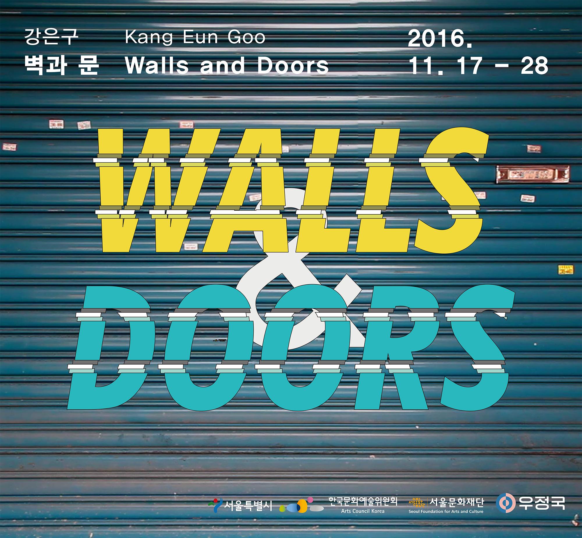 강은구 개인전 벽과 문