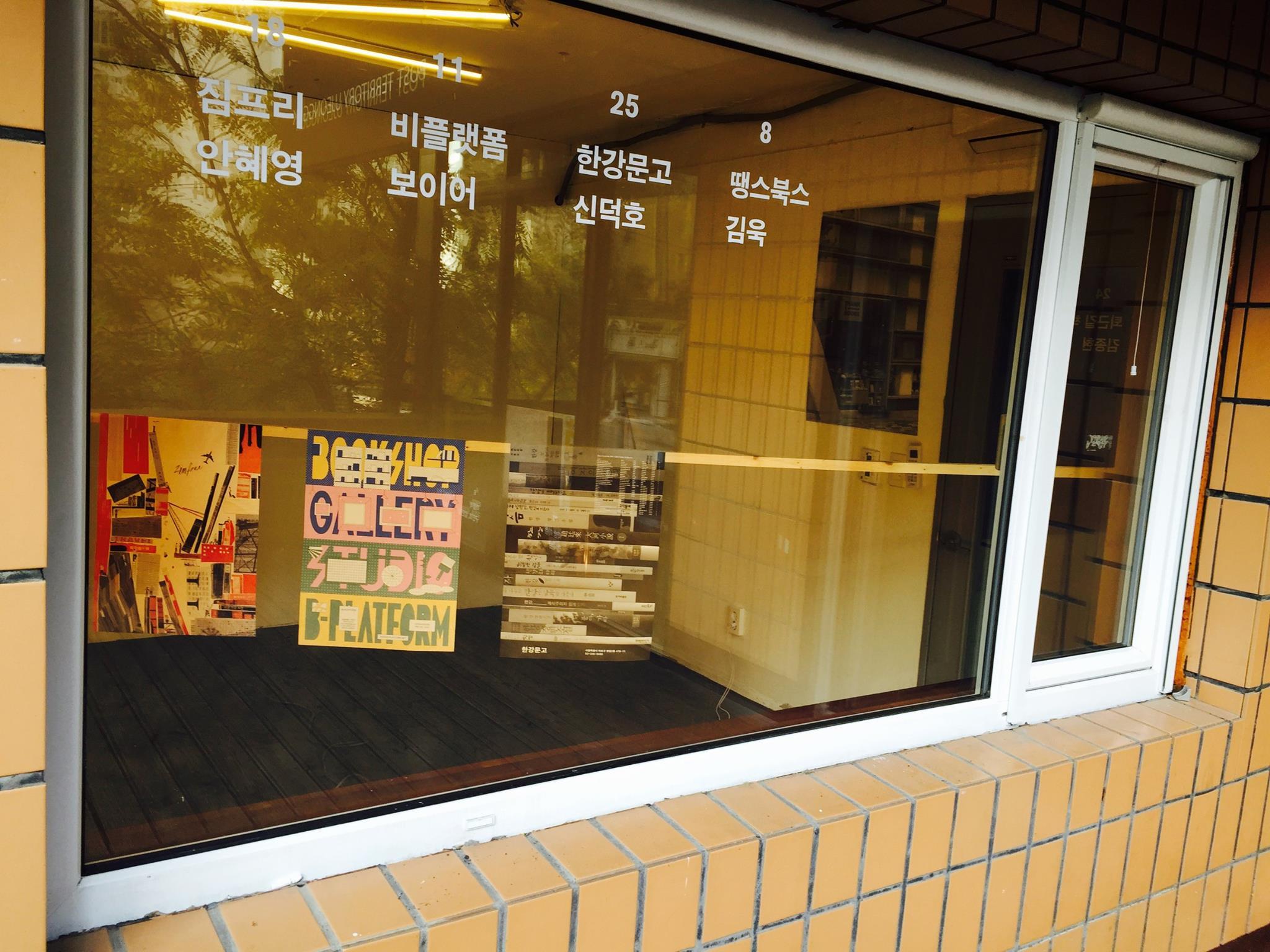 서점을 위한 포스터'전 Posters for Bookshops 2층 설치 전경