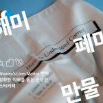 해미~페미~만물: 정확한 이해를 돕는 손수건 외 2종