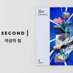 여성 캐릭터를 탐구하는 영화 잡지 |SECOND| 2호