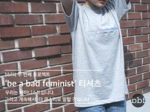 bbf의 'be a bad feminist' 티셔츠