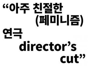 아주 친절한 (페미니즘) 연극 -director's cut