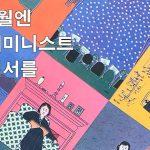 봄알람: 5월엔 페미니스트 엽서를