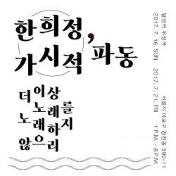 SNS_han