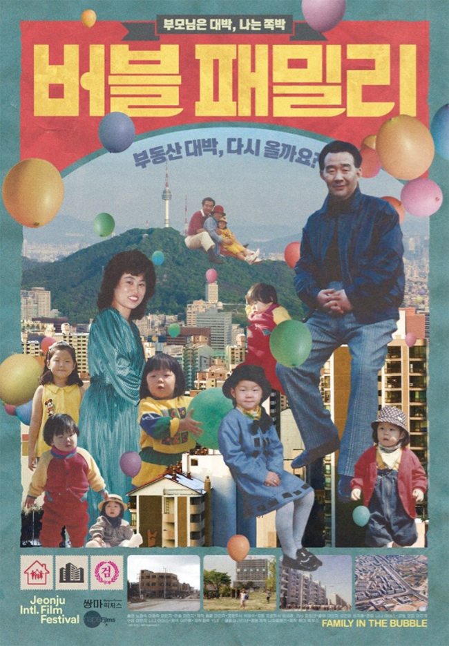 bubblefamily_poster