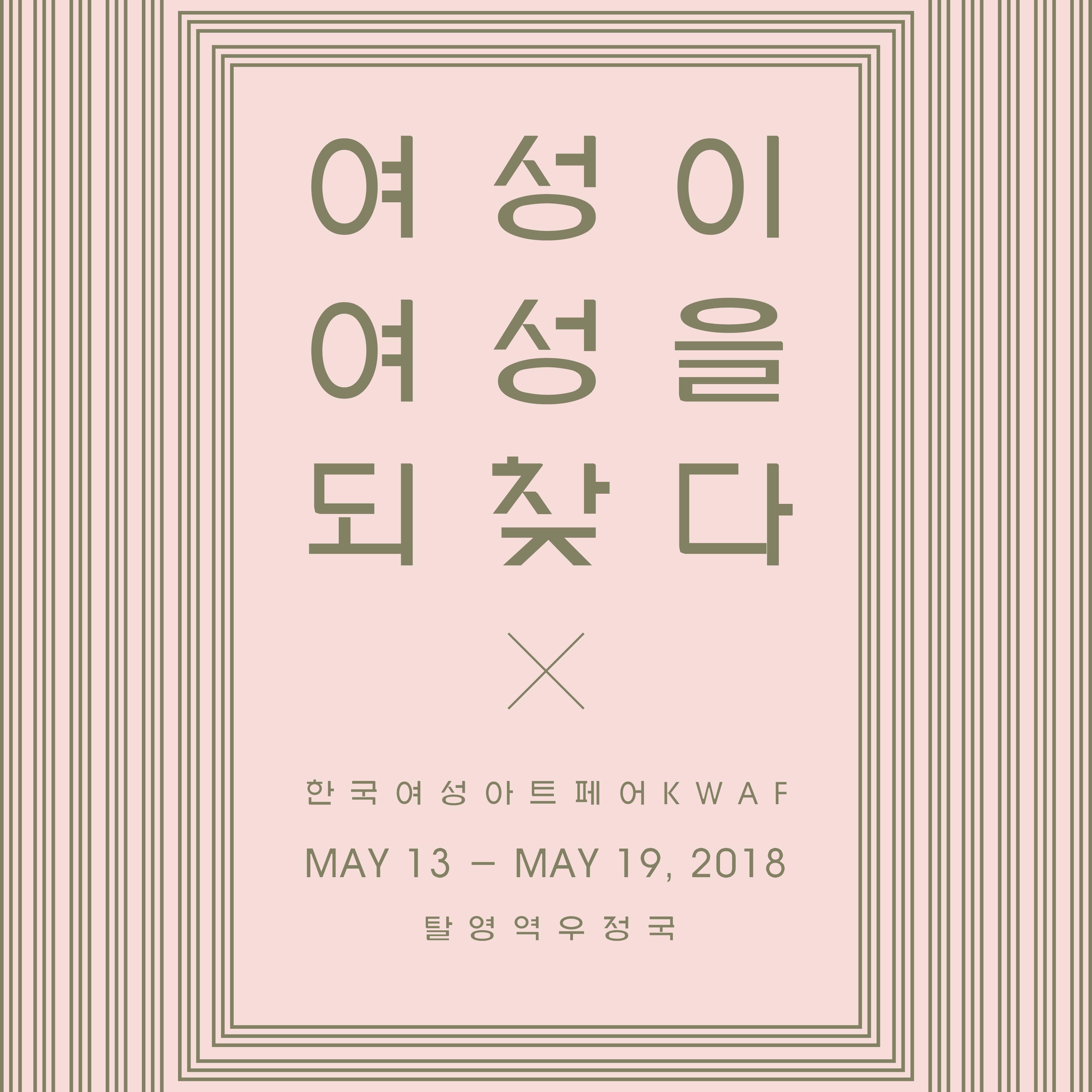 KWAF 텀블벅 홍보