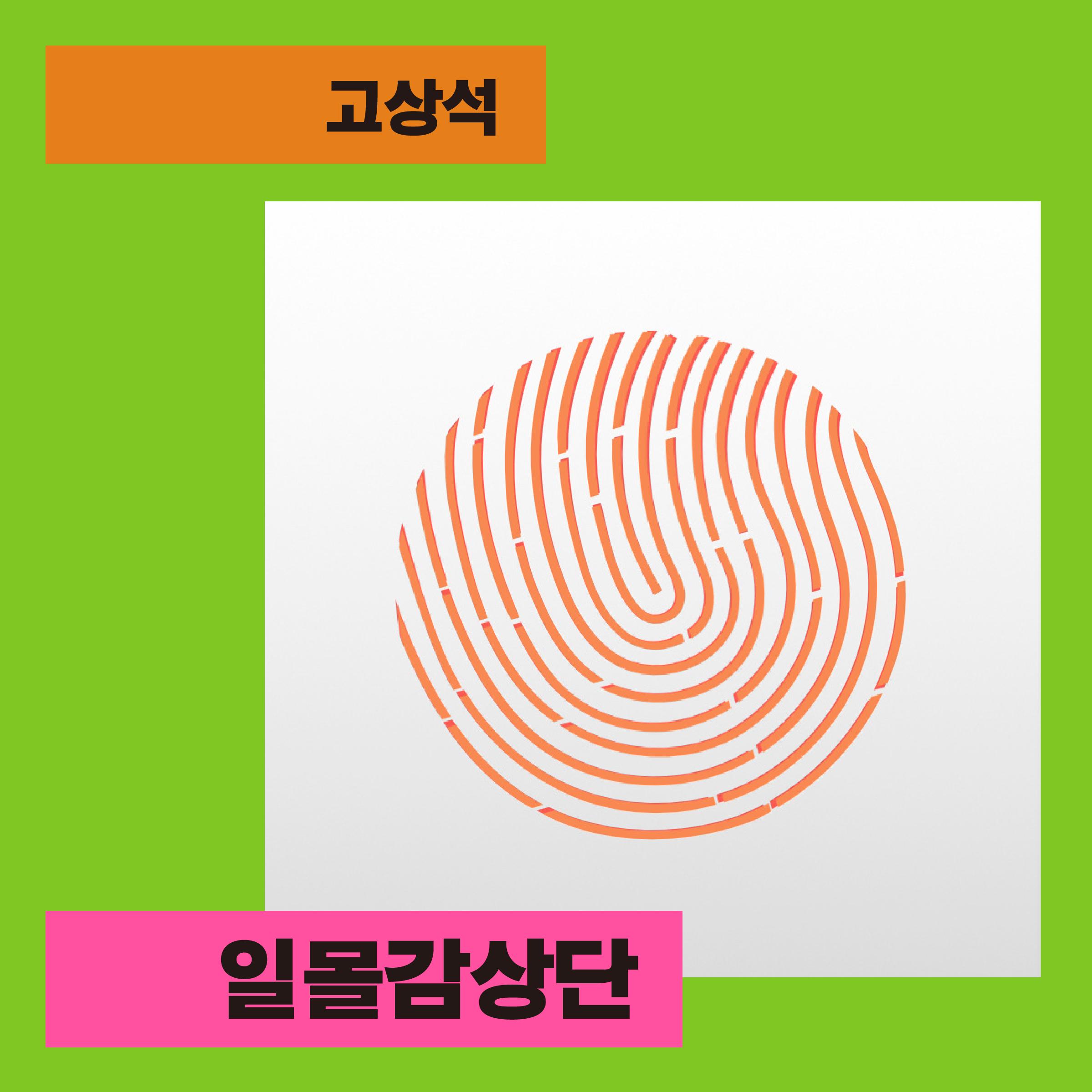 메인_고상석