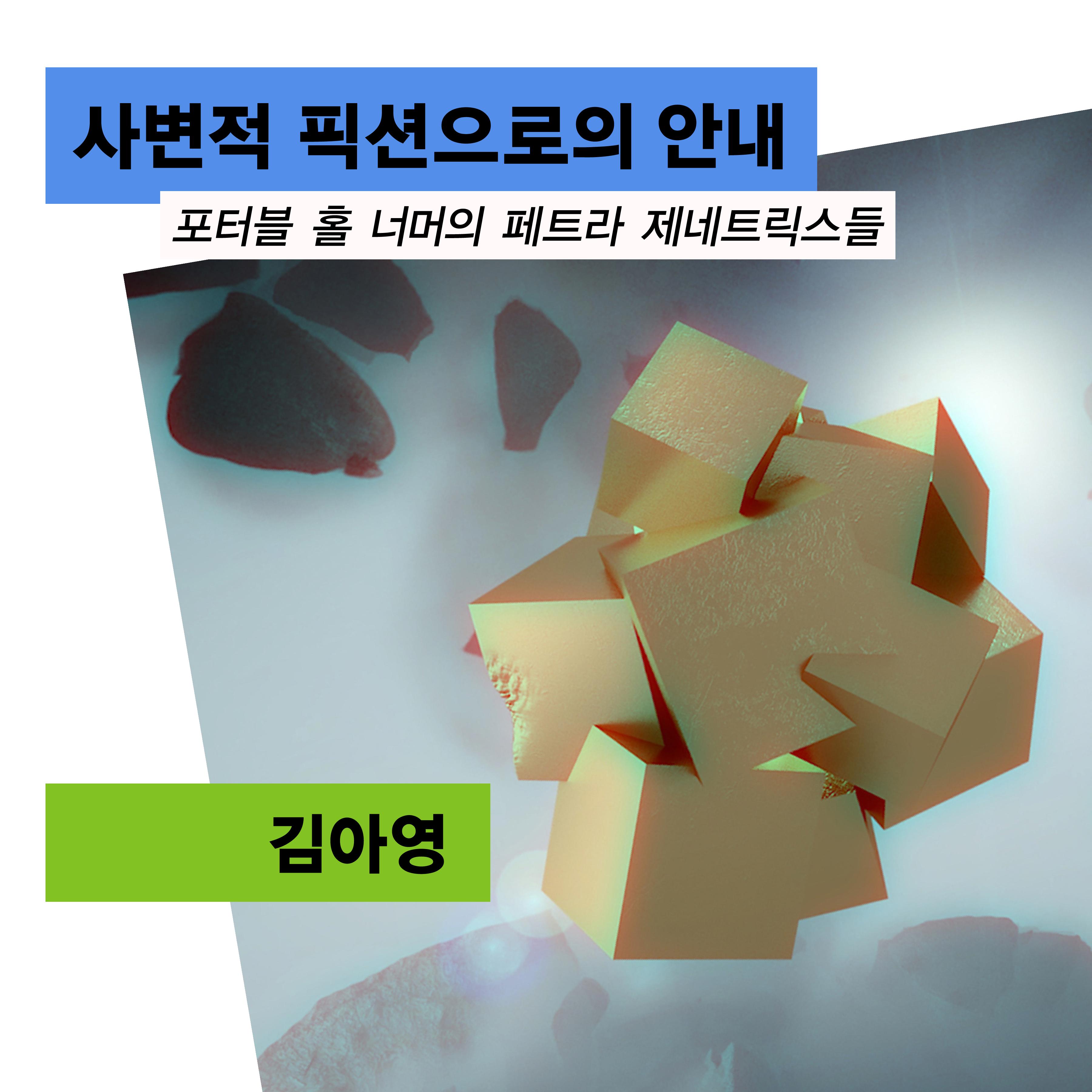 메인_김아영
