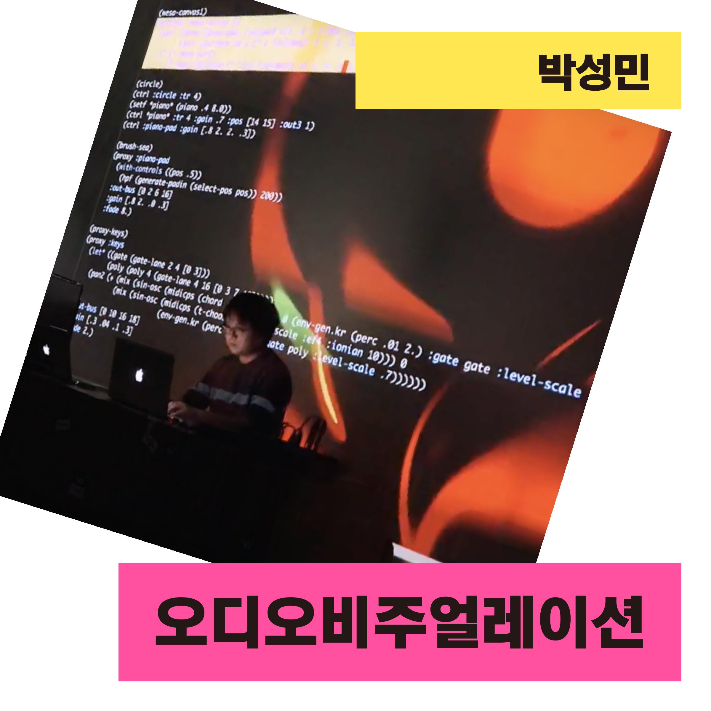 메인_박성민