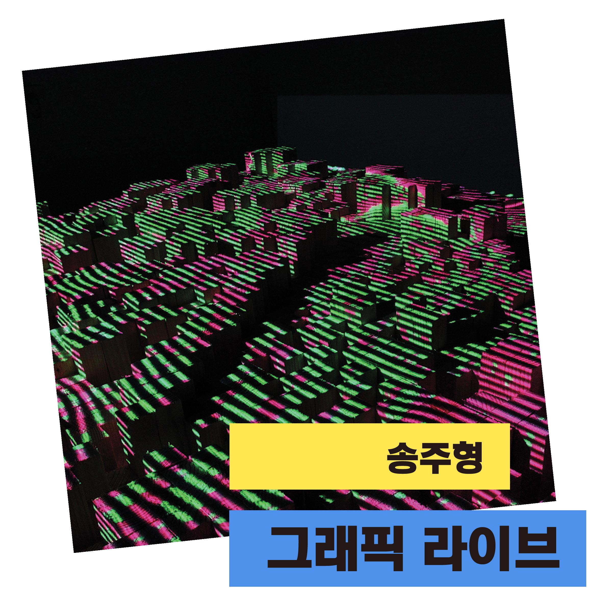 메인_송주형