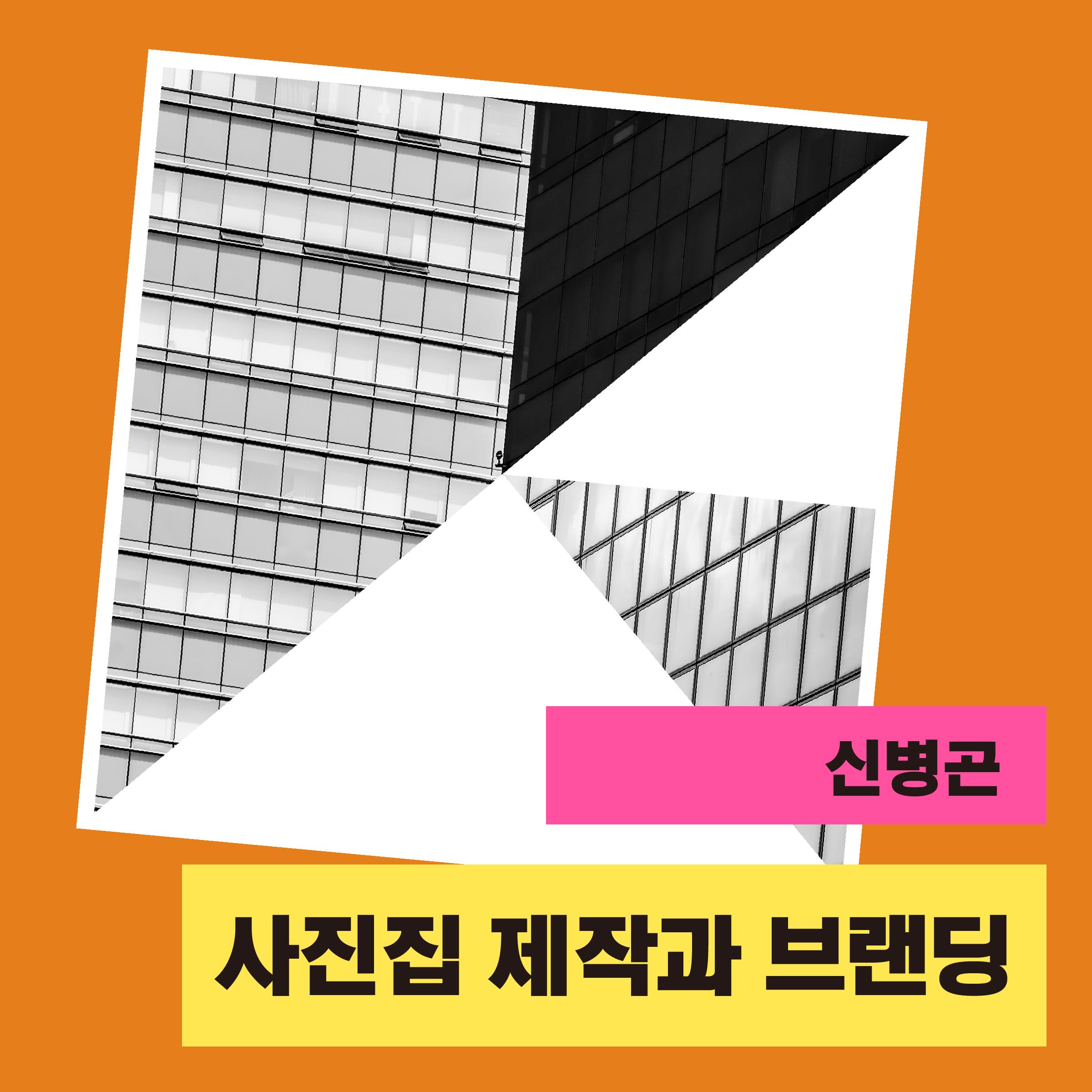 메인_신병곤