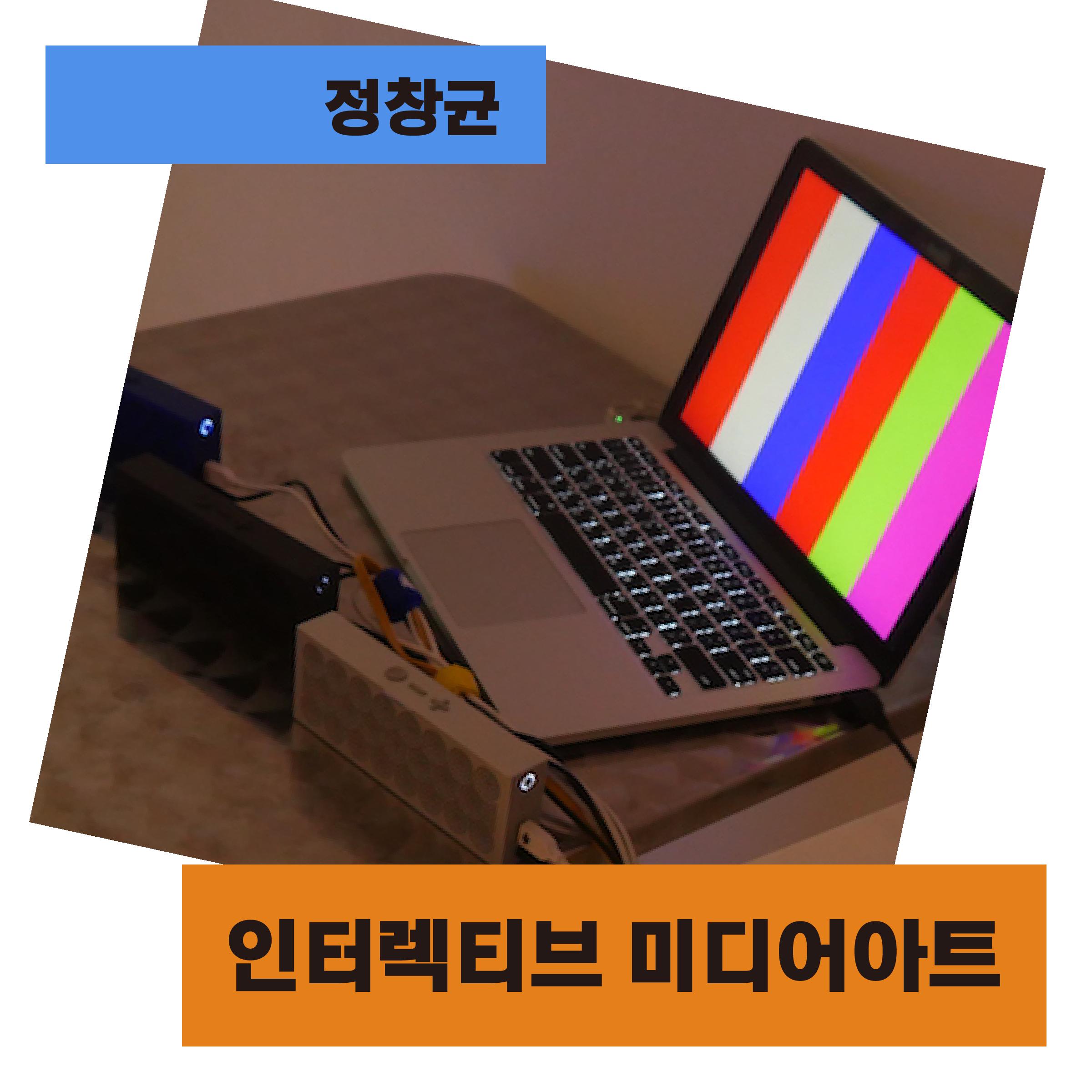 메인_정창균