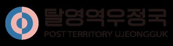 탈영역우정국 - Post Territory Ujeongguk