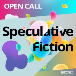 SF Open Call_image