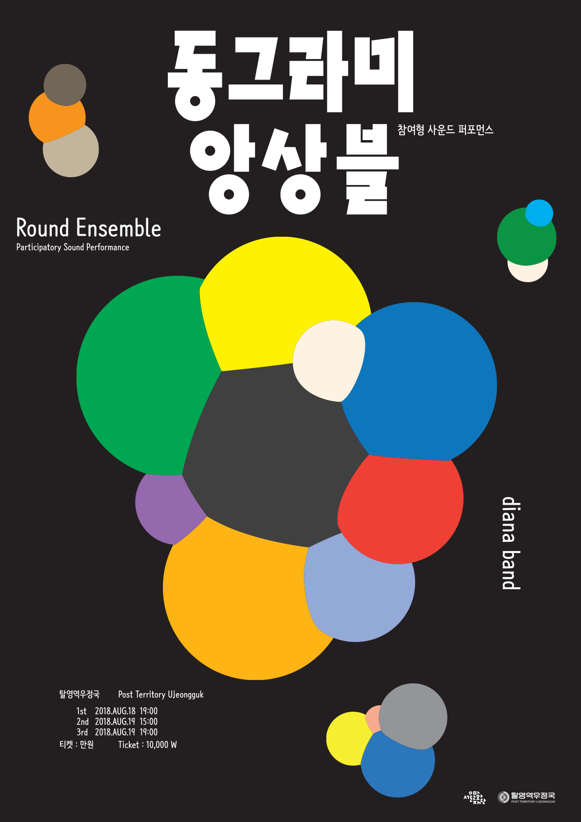 Round_Enemble_poster_01