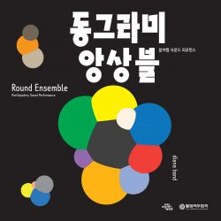 Round_Enemble_poster_sq