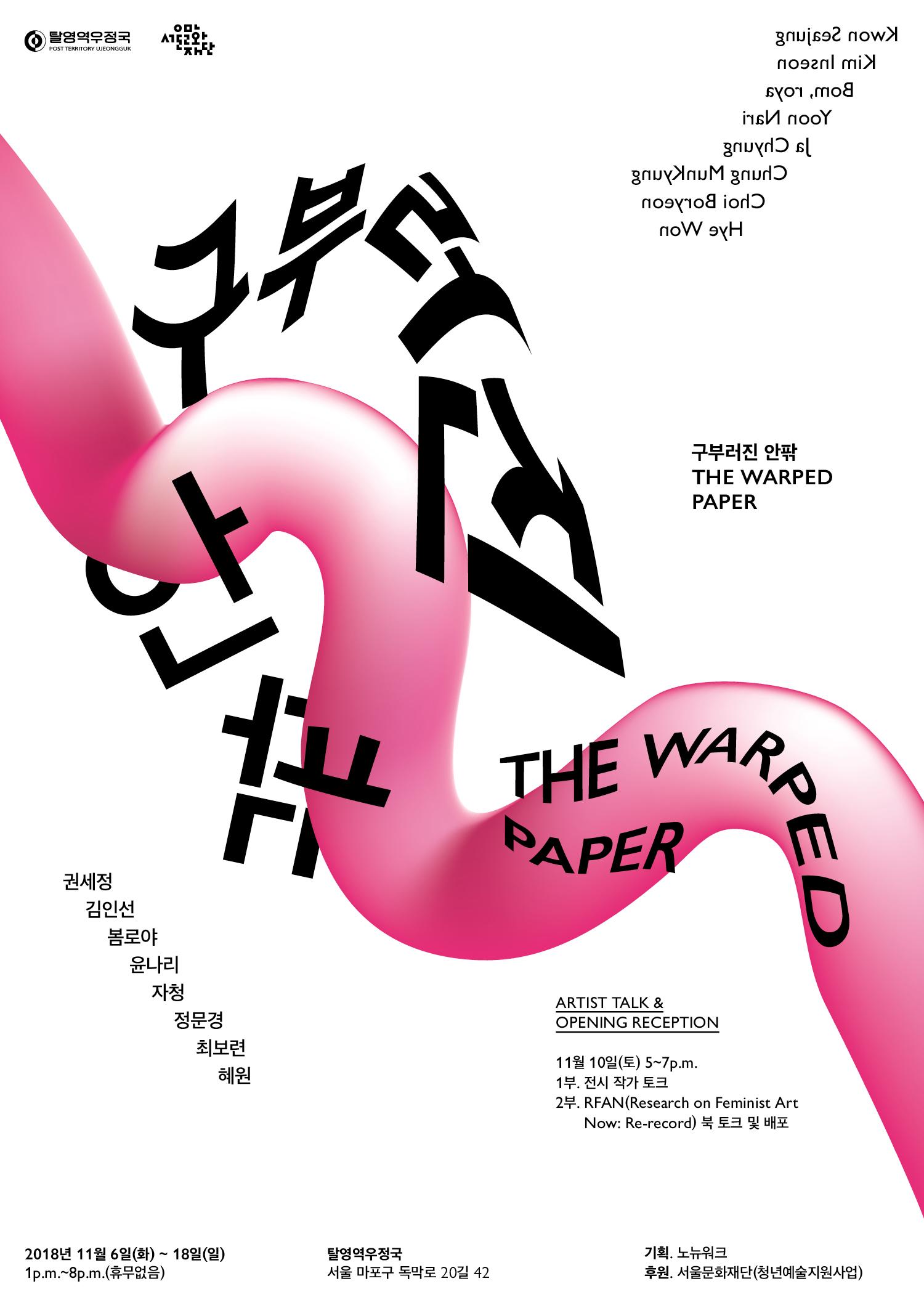 web poster 2