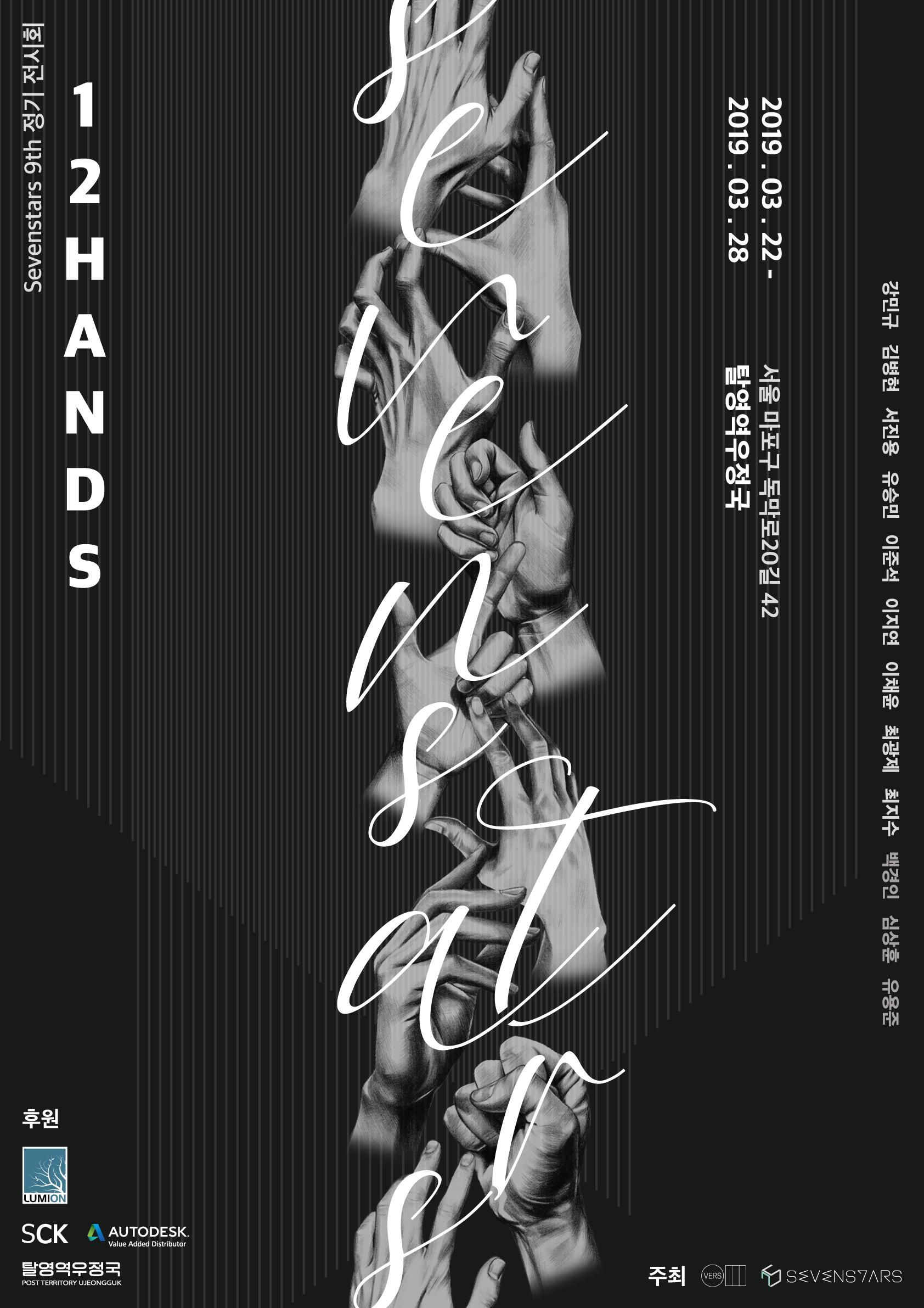 12hands_poster_x2