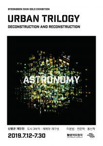 UT_astronomy