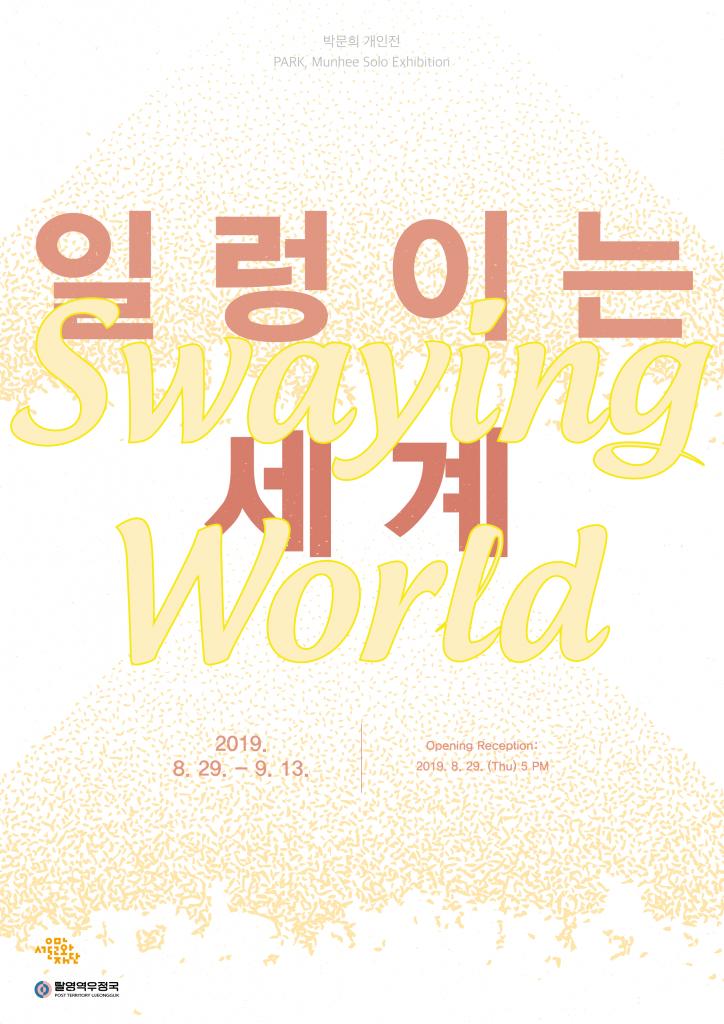 박문희 개인전_poster