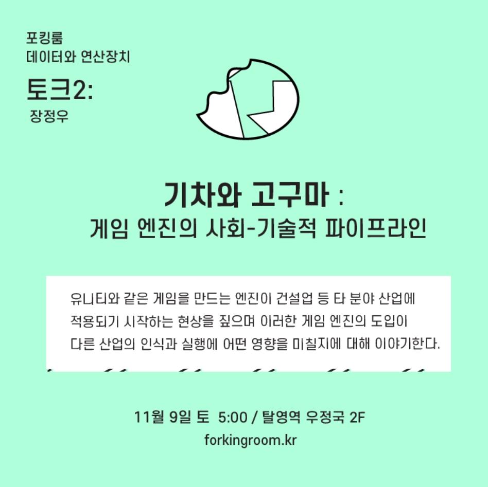 03_talk2