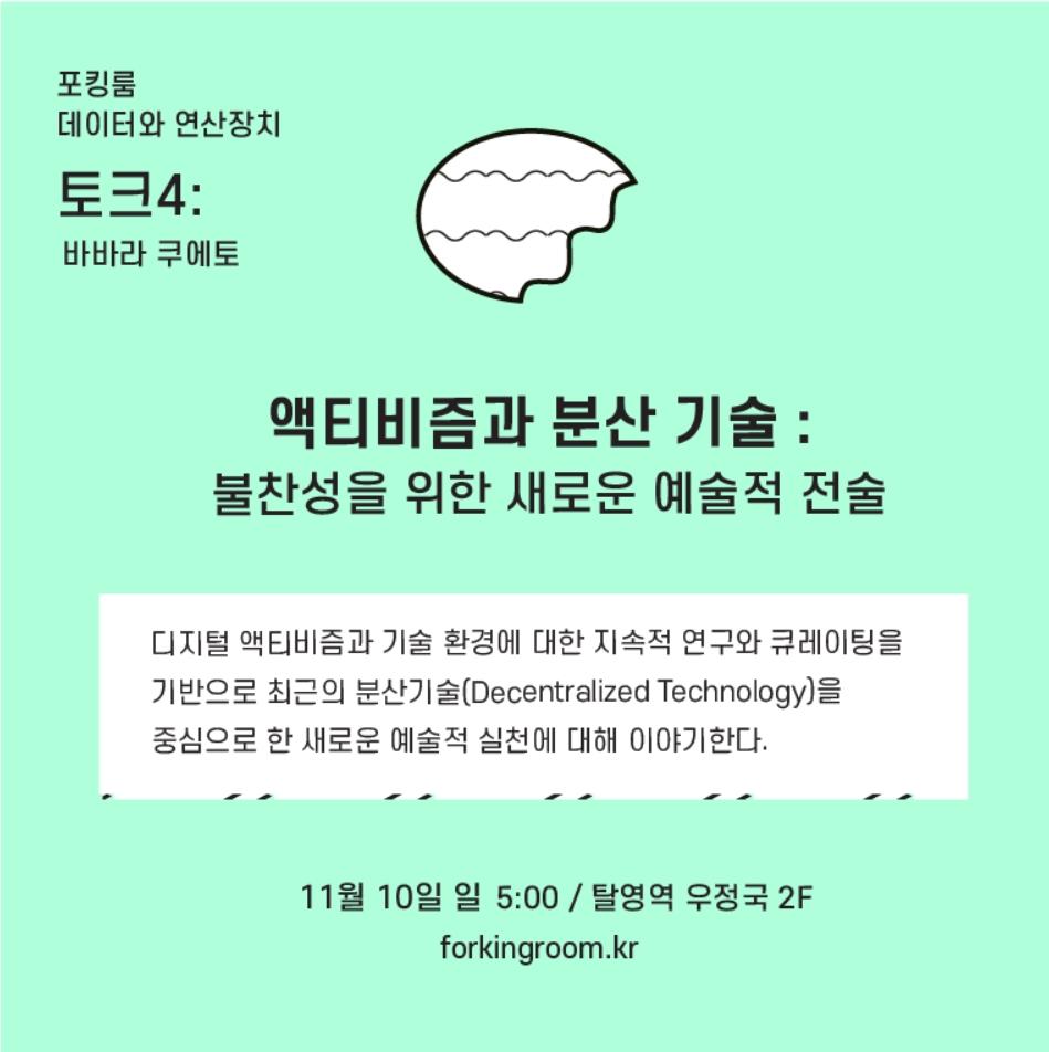 05_talk4