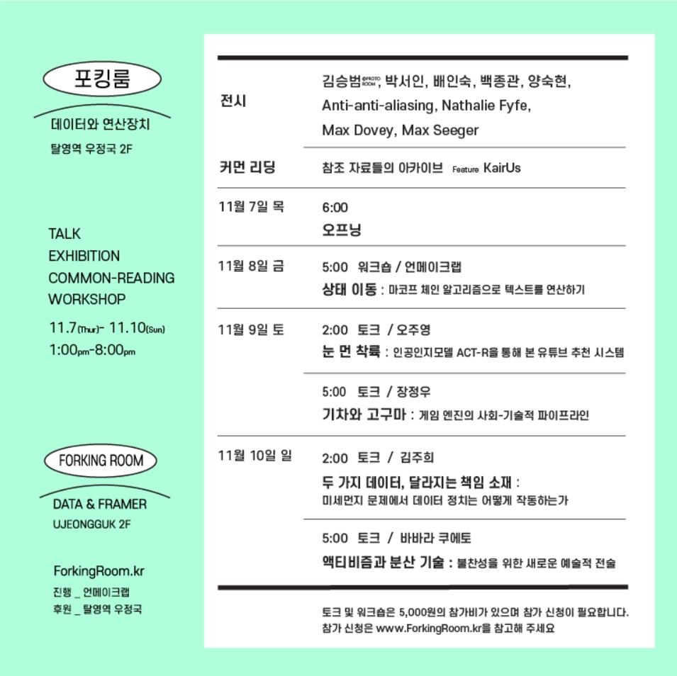 09_timetable