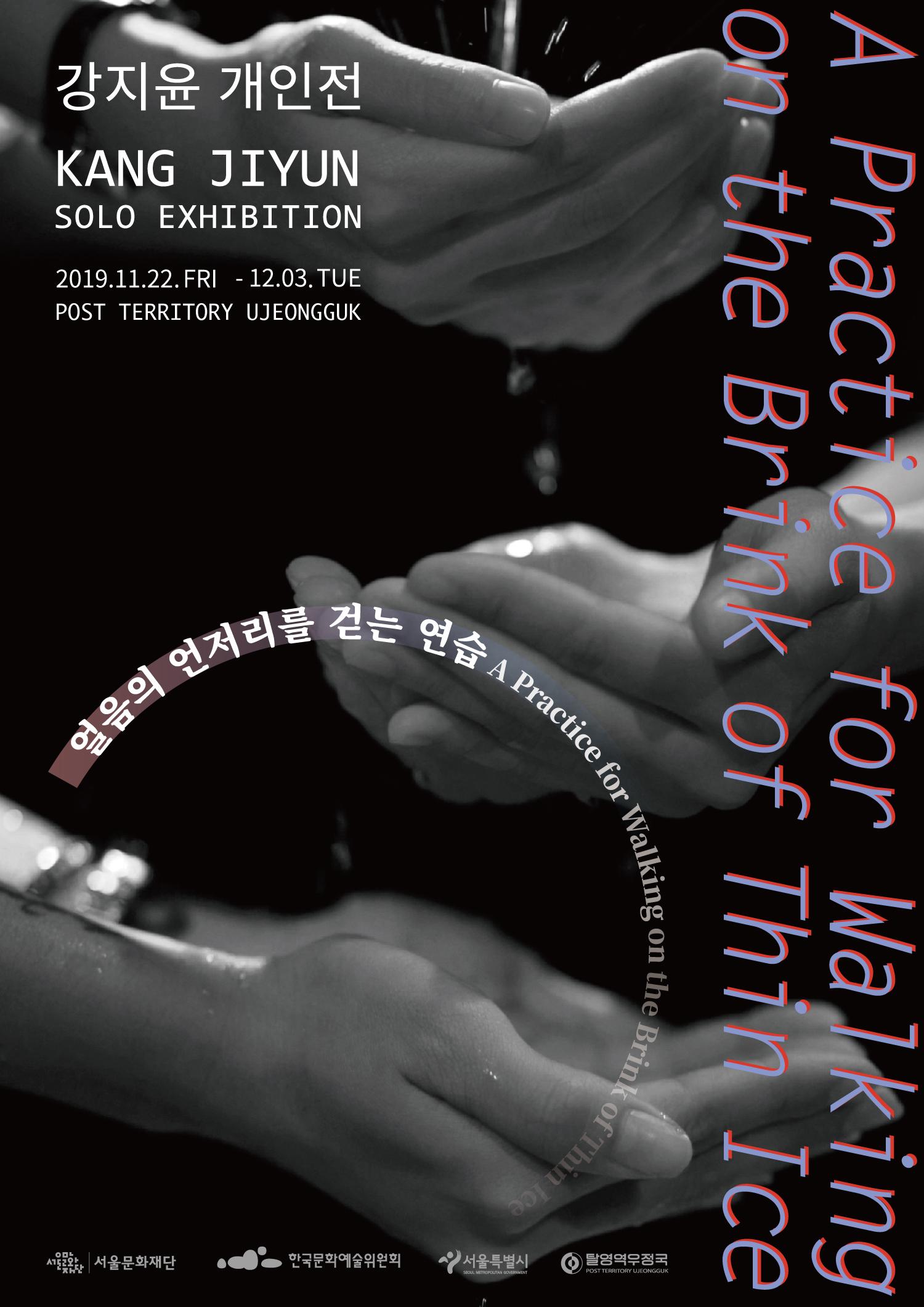 강지윤 개인전 포스터