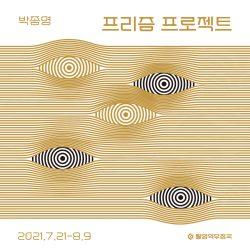 박종영 프리즘 프로젝트 포스터