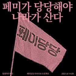 페미당당 포스터